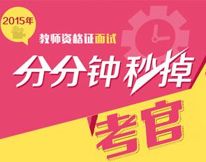 2015年福建省教师资格证面试备考